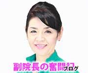副院長の奮闘記(ブログ)