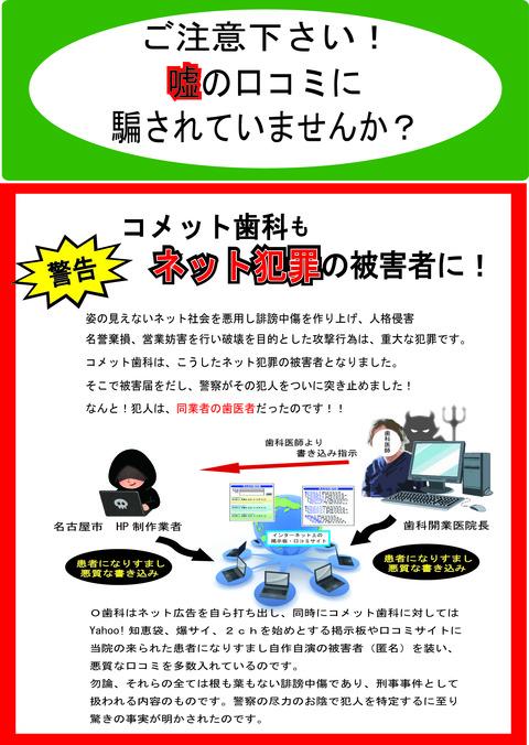 ネット犯罪警告-1