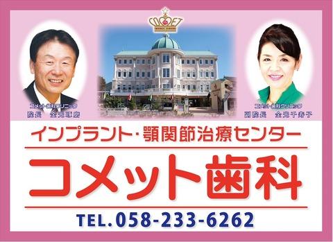 JR岐阜駅前広告c