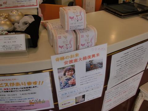 復興米 受付カウンター (1)